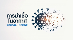 ozone, virus